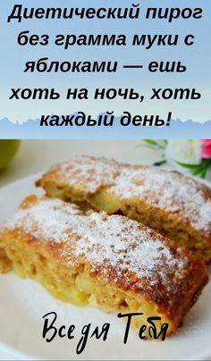 Diabetic Recipes, Cooking Recipes, Healthy Recipes, Tasty, Yummy Food, Russian Recipes, Cupcakes, Korean Food, Food Photo