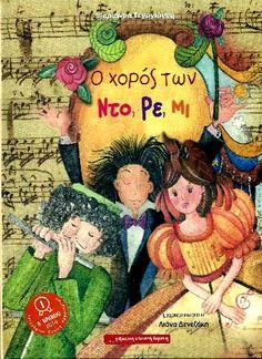 Preschool Education, In Kindergarten, Greek, Teddy Bear, Babies, Christmas Ornaments, Holiday Decor, Music, Books