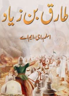 Aslam Rahi M.A is the author of Tariq Bin Ziyad novel. The book contains the lifespan, wars, and achievements of Tariq Bin Ziyad, the conqueror of Spain. Free Books To Read, Free Pdf Books, Free Books Online, Free Ebooks, Movies Online, Islamic Books Online, Islamic Books In Urdu, English Books Pdf, General Knowledge Book