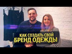 КАК СОЗДАТЬ СВОЙ БРЕНД ОДЕЖДЫ | Интервью с создателем бренда Jana Segetti | Fashion бизнес - YouTube