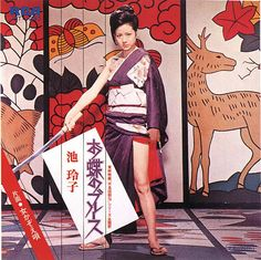 Cover of Reiko Ike's theme song for Sex & Fury. Hollywood Cinema, Old Hollywood, Pink Film, Crime Film, Japanese Folklore, Film Genres, Yakuza Tattoo, Smart Women, Diabolik