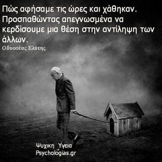 Best Quotes, Life Quotes, Writers And Poets, Greek Quotes, Just Me, Wise Words, Philosophy, Psychology, Personality