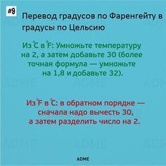 (27) Одноклассники Simple Math, Special Quotes, Math For Kids, Pro Life, Algebra, Mathematics, Good To Know, Helpful Hints, Physics