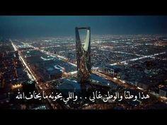 محمد عبده - راشد الماجد (هذا وطنا - واللي يخونه ما يخاف الله) - YouTube