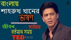 Shah Rukh Khan TEDTalks Speech in Bangla | Bangla Motivational Video  Bangla Motivational speech of Bollywood super star Shah Rukh Khan. Recently, he gave an inspirational speech in tedx or TEDTalk, where he unfolded his success rules as an actor in film industry, his life lessons, how he achieve success in life, personal growth and family. How Shahrukh khan is the king of entertainment world. He has a large amount of audience in Bangladesh and Kolkata, where there language is Bangla.