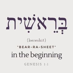"""The Hebrew word for """"day"""" is the word """"Yom"""". The Words, Ancient Hebrew Alphabet, Hebrew Writing, Learn Hebrew, Genesis 1, Hebrew Words, Bible Knowledge, Word Study, Torah"""