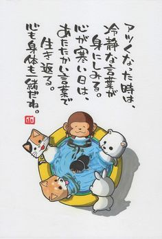 Japanese Quotes, General Quotes, Sentences, Life Quotes, Messages, Comics, Words, Fictional Characters, Universe
