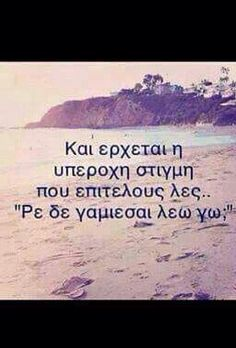 Βρε δν πας!! #quotes Funny Greek Quotes, Bad Quotes, Epic Quotes, Funny Quotes For Teens, Sarcastic Quotes, True Quotes, The Words, Poetry Quotes, Wisdom Quotes