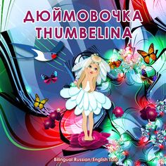 Dyuymovochka/Thumbelina, Bilingual Russian/English Tale: Adapted Dual Language Tale by Hans Christian Andersen. Дюймовочка. Андерсен.