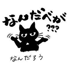 なんだべが???➔なんだろう
