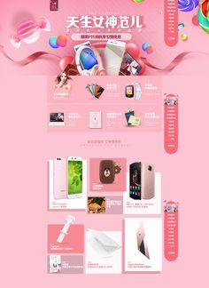 #2017년8월1주차 #jd.com #전자기기 기획전 Sale Banner, Web Banner, Website Color Palette, Email Newsletter Design, Web Design, Chinese Design, Promotional Design, Website Layout, Landing Page Design