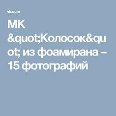 """МК """"Колосок"""" из фоамирана – 15 фотографий"""