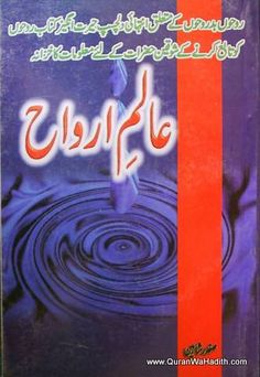 Shan e Ali Book Shop*~* کُتب خانہ شانِ علی*~*: Ilm Taskheer Jinnat, Humzad, Mokilat, Arwah wa Hazrat Books Free Books To Read, Free Books Online, Free Pdf Books, Books To Read Online, Read Books, Free Ebooks, Black Magic Book, Book Qoutes, Islamic Inspirational Quotes