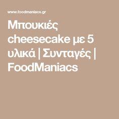Μπουκιές cheesecake με 5 υλικά   Συνταγές   FoodManiacs