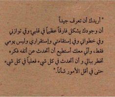Beautiful Friend Quotes, Unique Love Quotes, Short Quotes Love, Sweet Love Quotes, Love Smile Quotes, Calligraphy Quotes Love, Arabic Tattoo Quotes, Funny Arabic Quotes, Coran Quotes
