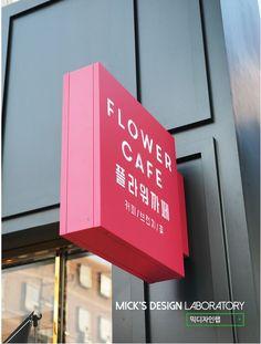 플라워샵 돌출 #간판 Design Art Nouveau, Storefront Signs, Sign Board Design, Exterior Signage, Parking Signs, Sign Display, Signage Design, Shop Front Design, Video Games For Kids