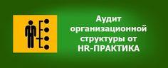 Необходим: - когда сложно объяснить логику распределения обязанностей,  ответственности и полномочий между подразделениями; - когда есть трудности во взаимодействии между подразделениями компании; - когда эффективность управления подразделениями компании оставляет желать лучшего. Подробно об услуге HR-ПРАКТИКА http://hr-praktika.ru/po-napravleniyam/shtatnoe-raspisanie-i-struktura-organ/audit-organizatsionnoj-struktury/