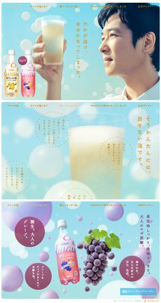 キリンの泡 Something with bubbles : ) PD Japan Advertising, Creative Advertising, Advertising Design, Food Web Design, Ad Design, Layout Design, Japan Graphic Design, Japan Design, Layout Web