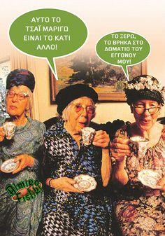 Funny Greek Quotes, Funny Laugh, Tea Time, Jokes, Humor, Movie Posters, Weddings, Husky Jokes, Humour