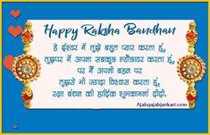 Raksha Bandhan Shayari In Hindi Raksha Bandhan Shayari, Raksha Bandhan Images, Happy Raksha Bandhan Messages, Raksha Bandhan Greetings, Message For Sister, Happy Rakshabandhan, Shayari In Hindi, Hd Images, Greeting Cards