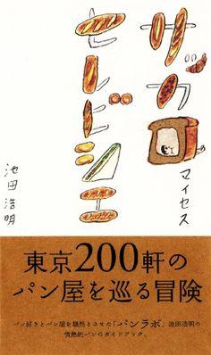 サッカロマイセスセレビシエ:Amazon.co.jp:本