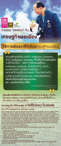 """ตามรอย """"พ่อหลวง"""" กับ...เศรษฐกิจพอเพียง ตอน วิธีการพัฒนาชีวิต โดยเศรษฐกิจพอเพียง [#4] Ways of life development by sufficiency Economy. #SufficiencyEconomic #เศรษฐกิจพอเพียง"""