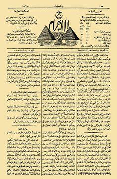 العدد الأول من جريدة الأهرام © Bibliotheca Alexandrina