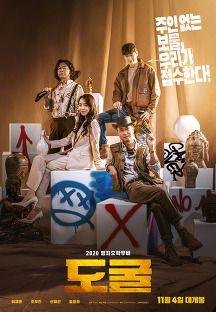 도굴 2020 다시보기 - 영화 | 링크티비 Link TV Lee Je Hoon, Park Jin Woo, Netflix, Ancient Tomb, Lego Dc, New Poster, Drama Korea, Drama Movies, The Collector