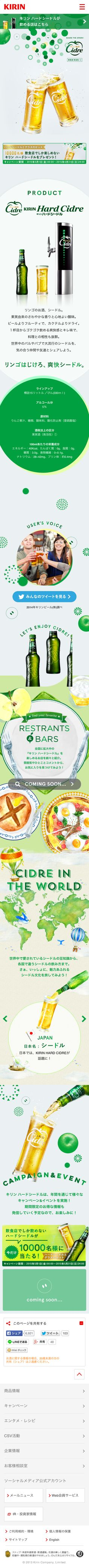 http://www.kirin.co.jp/products/rtd/hardcidre/sp/