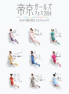Teikyo University - Tokyo Girls' Festival 2014 - the different wing's represents the different faculties on campus. Image Source 帝京大學