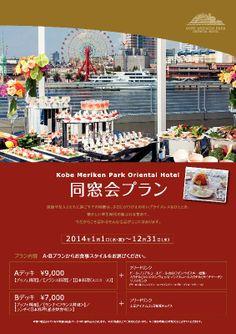 同窓会プラン|神戸メリケンパークオリエンタルホテル|デジタルカタログ・パンフレットの CatalogVox(カタログボックス)