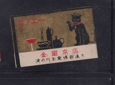 Old Matchbox label Japan Patriotic AAL58 Cat #Documents