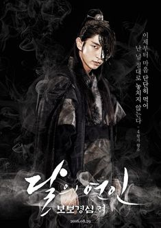 [Video] Added new poster and motion poster video for the #kdrama 'Scarlet Heart: Ryeo'