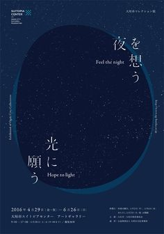 """""""Feel The Night - Hope To Light"""" [大垣市コレクション展], At 'Suitopia Center', (Ogaki Collection Exposition), Poster, - Graphic Design Unknown. Dm Poster, Poster Design, Poster Layout, Graphic Design Posters, Typography Poster, Graphic Design Inspiration, Book Design, Gfx Design, Layout Design"""