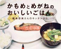 Everyday Japanese Life recipes ほぼ日刊イトイ新聞 - LIFE - IIJIMA Nami's homemade taste
