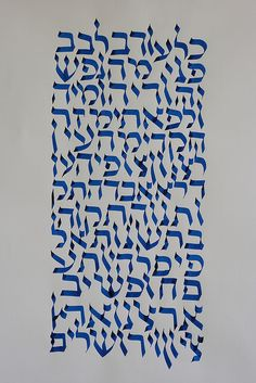 Hatikva / Espoir / hope / התקוה by hebrew calligraphy, via Flickr