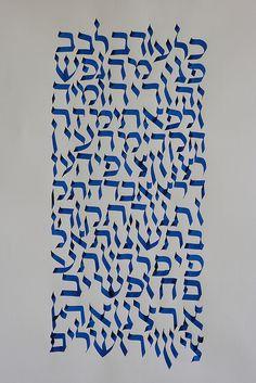 Hatikva / Espoir / hope / התקוה by hebrew calligraphy, via Flickr
