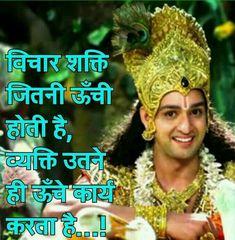 Krishna Quotes In Hindi, Radha Krishna Love Quotes, Hindi Quotes, Lord Krishna, Shiva, Krishna Images, Krishna Leela, Shree Krishna, Mahabharata Quotes