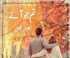 Tum Jo Aye Novel By:Alishba Faisal Romantic Novels To Read, Online Novels, Famous Novels, Urdu Novels, Writers Write, Mystery Novels, Waiting For Her, Party Wear, Kurti
