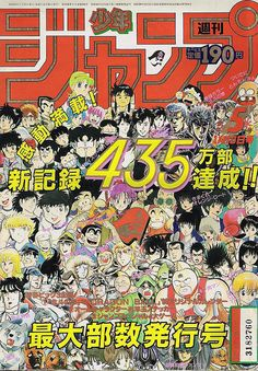 All sizes | Weekly Shonen Jump_1986-05 | Flickr - Photo Sharing!
