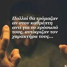 Αποτέλεσμα εικόνας για stixakia agapis Wise Man Quotes, Men Quotes, Words Quotes, Sayings, Qoutes, Special Words, Lifestyle Quotes, Greek Quotes, Story Of My Life