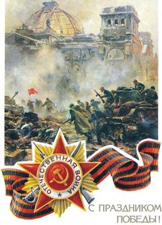 Victory Day Special: The Poisonous Myths of the Eastern Front Graphic Design Letters, Lettering Design, 1 Clipart, Evil Empire, Propaganda Art, Soviet Art, Picture Postcards, Communism, Military Art