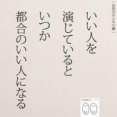 @yumekanau2 • Instagram写真と動画 Favorite Words, Favorite Quotes, Cool Words, Wise Words, Japanese Quotes, Magic Words, Wise Quotes, Good Vibes Only, Proverbs