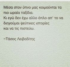 Love Others, Meaning Of Life, Greek Quotes, Philosophy, Meant To Be, Love Quotes, Literature, Motivational Quotes, Poems