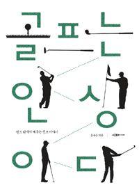 골프는 인생이다/홍사중 - KOR 796.352 HONG [Sep 2014]