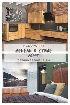 Какой должна быть мебель в лофте, материалы, конструкции, размеры. Entryway Bench, Storage, Furniture, Home Decor, Purse Storage, Homemade Home Decor, Hall Bench, Larger, Home Furnishings