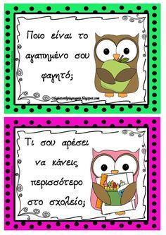 Παιχνίδι γνωριμίας Owl Classroom Decor, Classroom Displays, Classroom Ideas, Learn Greek, Greek Language, Going Back To School, School Lessons, First Day Of School, Preschool Activities