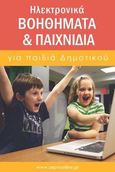 Ηλεκτρονικά βοηθήματα και παιχνίδια για παιδιά Δημοτικού Curriculum Mapping, School Themes, Kids Corner, Kids Education, Kai, Parents, Children, Books, Superman