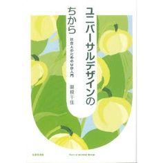 ユニバーサルデザインのちから ~社会人のためのUD入門~  関根 千佳 (著)   出版社: 生産性出版