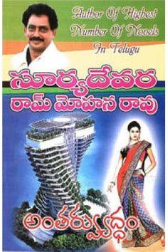 Antaryuddham (అంతర్యుద్ధం) By Suryadevara Rammohanara Rao (సూర్యదేవర రామ్ మోహనరావు) - Telugu Book Novel (తెలుగు పుస్తకం నవల) - Anandbooks.com